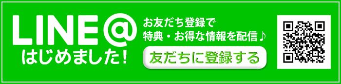 Line@はじめました!お友だち登録で特典・お得な情報を配信♪